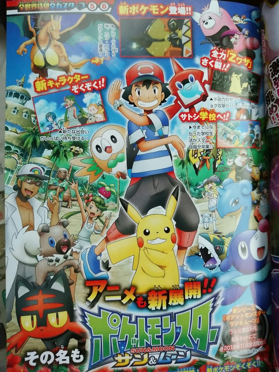 pokémon sun and moon rockruff s evolutions and more ultra beasts