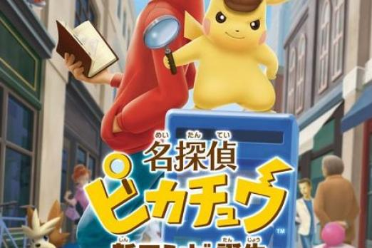 Detective Pikachu 3ds Release Date Finally Revealed After 3 Years