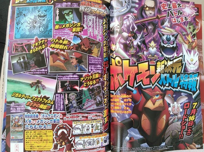 may corocoro pokemon volcanion