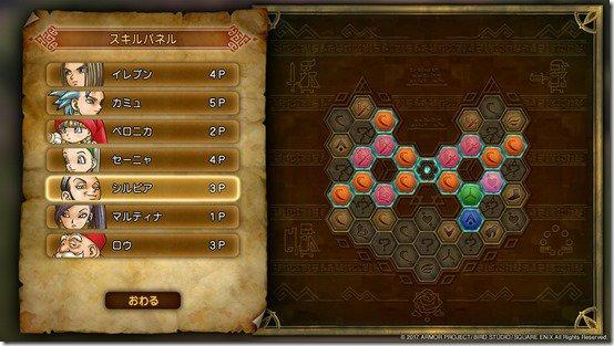 Dragon Quest XI' Skill Panel And Save Transfer Features Explained In